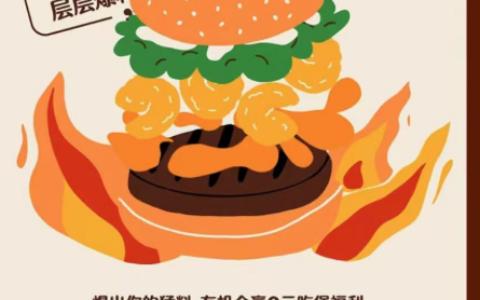 微信打开有机会抽汉堡王新品大虾好牛汉堡0元购可以一