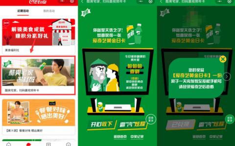 """【抽1天爱奇艺会员】微信小程序搜索""""可口可乐+""""搜索"""