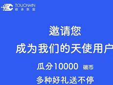 Touchain碳承数据,注册即获得50碳币+500积分奖励+积分可兑换奖品-在家有什么可以挣钱
