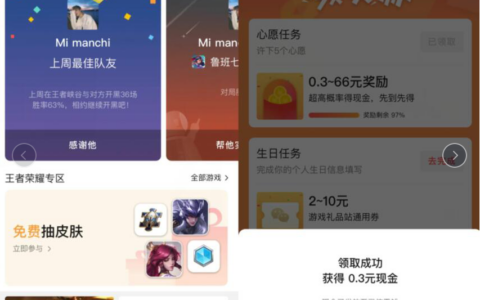 """微信小程序搜索""""游戏礼品站""""->右上角任务->反复许愿"""
