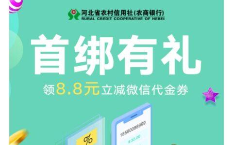 河北农商(农信)8.8元微信立减金