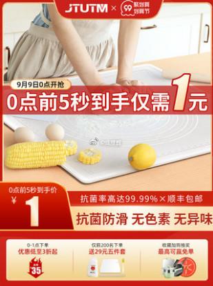 0点,前5秒,1元硅胶揉面垫加厚食品级硅胶垫案板烘焙