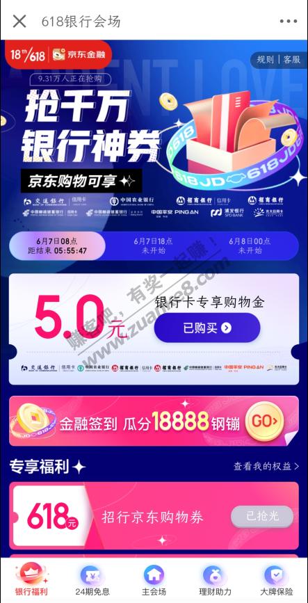 京东金融49-5元购物金,交农招邮光xing/用卡可用