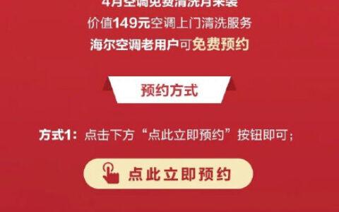 【海尔】下载海尔智能app,本月可预约空调免费上门清