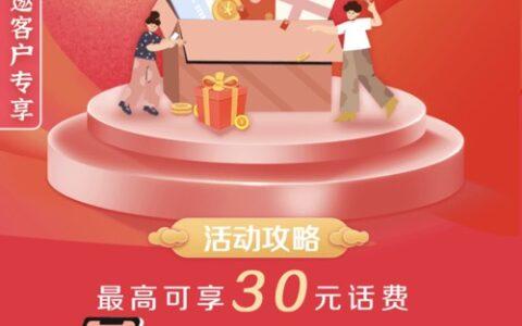 中信e享加薪礼(最高30话费或15e卡)