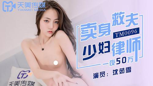 天美传媒TM0096原版 卖身救夫 少妇律师一夜50W 沈茹雪[MP4/518M]