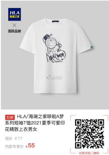 【拼多多】HLA 海澜之家 哆啦A梦系列 男士短袖T恤【55