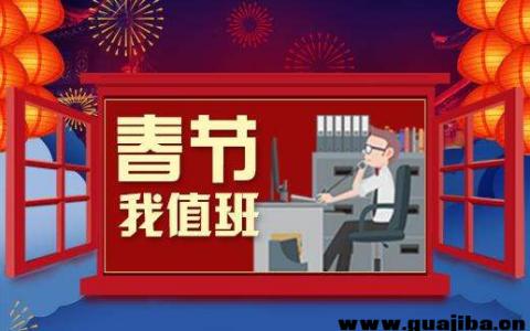 春节假期代值班兼职赚钱门路,薪资翻倍日赚几百很轻松