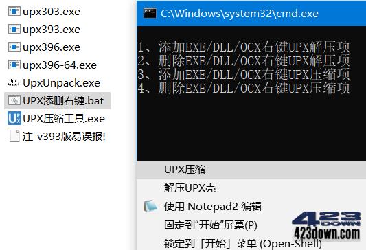 UPX所有版本的UPX压缩工具v2.0.2021.0828
