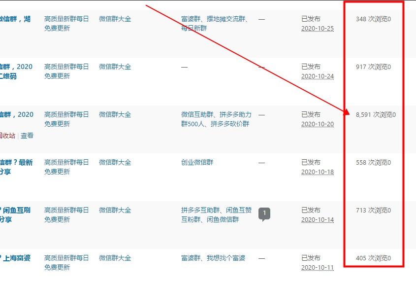 微信群二维码免费推广平台  第2张