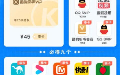 【酷狗】反馈app我的-会员中心,有联名会员买1得11【3