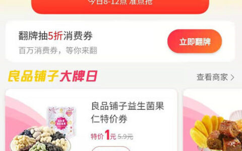 支付宝app搜【良品铺子】可以领1元购券,线下消费用