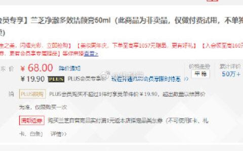 plus19.9+u【会员专享】兰芝净澈多效洁颜膏50ml(此商