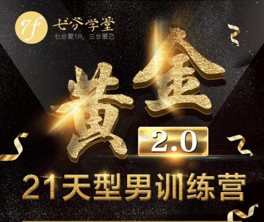 恋爱课:黄金基础课型男21天训练营
