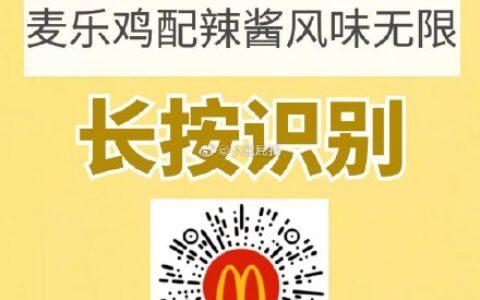 """wx扫码 输入""""五只麦乐鸡块说爱你"""",麦当劳随单"""