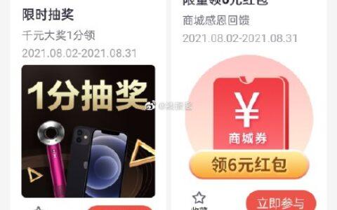 掌上生活app,搜索活动日历-下拉找到'领6元红包' 再