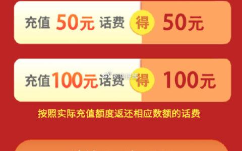 部分联通号,充50送50、充100送100