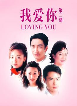 loving You 我爱你 Ⅱ