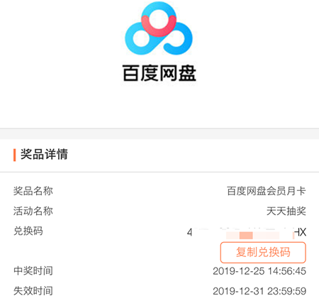 中国联通抽奖超高概率得百度网盘超级会员月卡