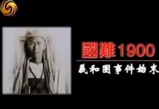 凤凰大视野纪录片《国难1900:义和团事件始末》