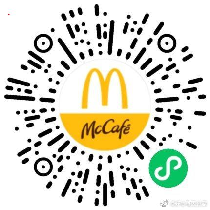 【麦当劳】微信扫小程序,3人助力领阿华田奶茶券,在