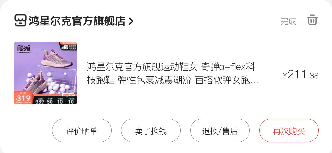 Screenshot_20210626_214206_com.jingdong.app.mall.png