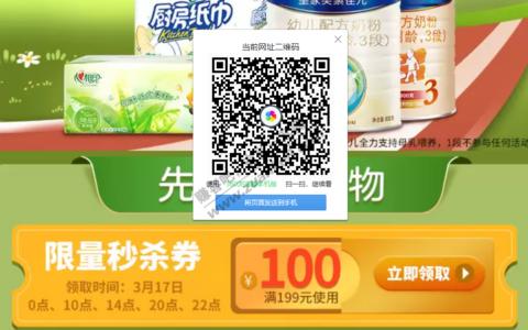 【苏宁10/14/20/22点】奶粉和纸品,199-100券