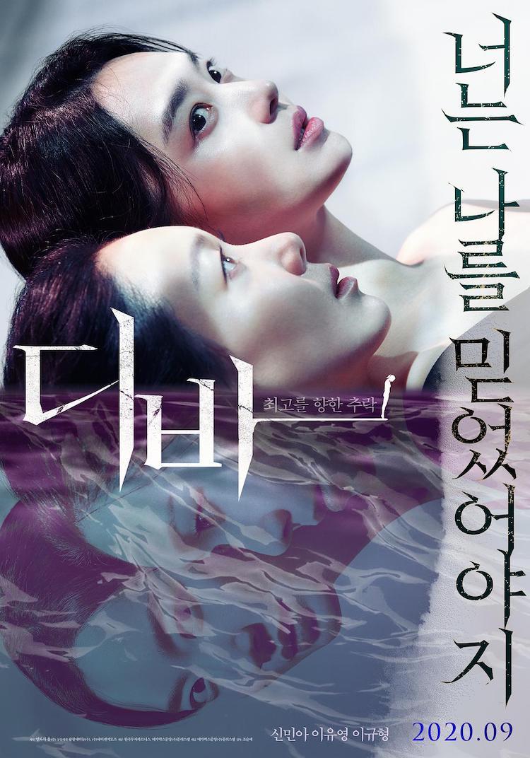 韩国2020最新电影《欲望跳台》:悬疑压抑的氛围还是很强的-爱趣猫