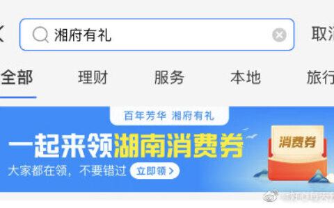 支付宝app搜【湘府有礼】12点 湖南的同学可以蹲消费券