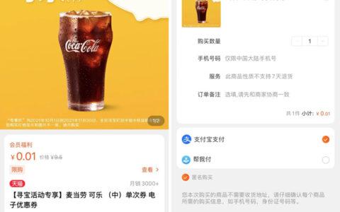 麦当劳0.01元撸麦当劳可乐1杯 亲测已购买