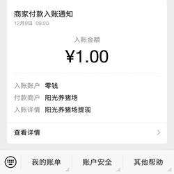 阳光养猪场新用户1元提现微信秒到账