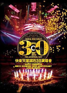 快乐天堂滚石30周年 演唱会