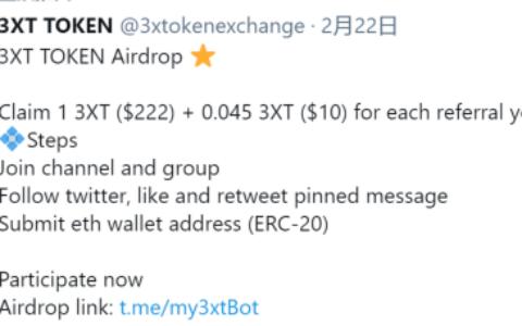 3XToken去中心化杠杆代币平台,电报任务空投3XT代币1枚,邀请一人送0.045枚