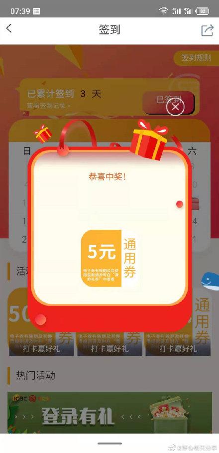 【工行】app-我的-活动大厅-惠聚星期四 小伙伴中了5元