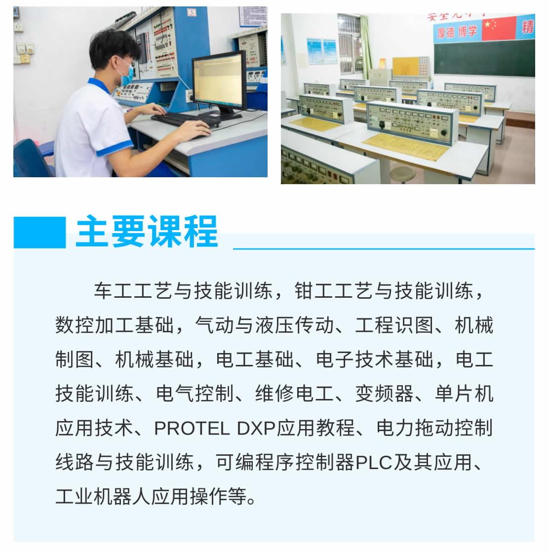 机电一体化(高中起点三年制)-1_r2_c1.jpg