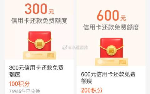 支付宝-我的-支付宝会员 支付-2699积分兑换9元话费红