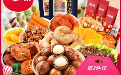 百草味-零食大礼包  拍2件【39.9】百草味-零食大礼包