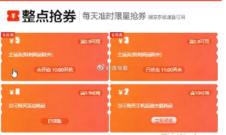 京东极速版百亿补贴9.9-8