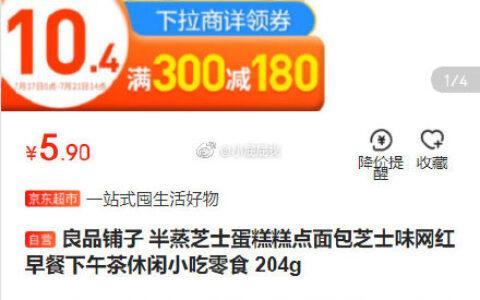 良品铺子 半蒸芝士蛋糕 204g,北京重庆辽宁地区5.9了