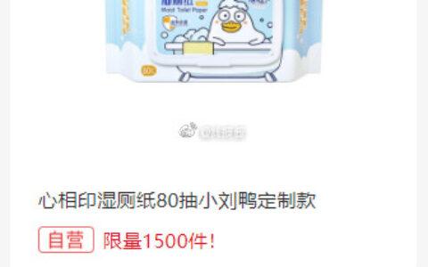 0点秒杀限量1500、1+运费卷心相印湿巾 湿厕纸 小刘鸭