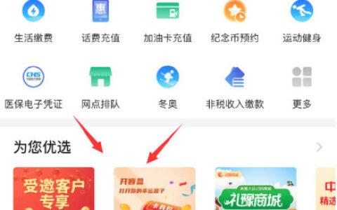 【中行】反馈河南天津的同学可以试试app生活-为你优选