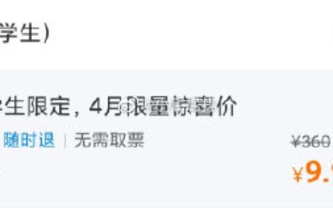 屁股,携程 上海海昌海洋公园有大学生特惠票,9.9