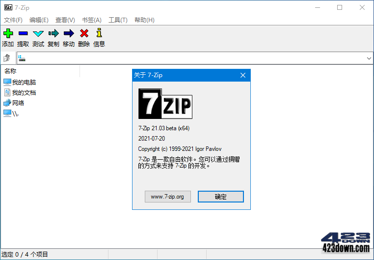 7-Zip v21.03 Beta | 免费开源压缩文件管理器