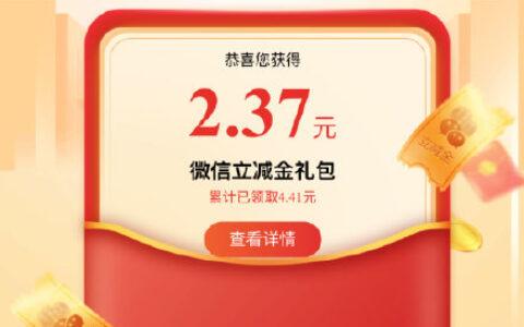 【建行】反馈深圳的同学,建行app里搜索月月领金,可