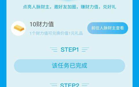 最近2月开通杭州银行的10元立减金有货