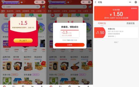 """【新一期领1.5元购物红包】微信小程序搜索""""京东购物"""