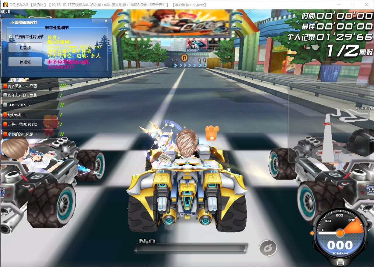 QQ飞车·赛车性能调节助手V10.12免费版