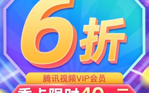 【腾讯视频旗舰店】还有要会员的来!===18=VIP会员1