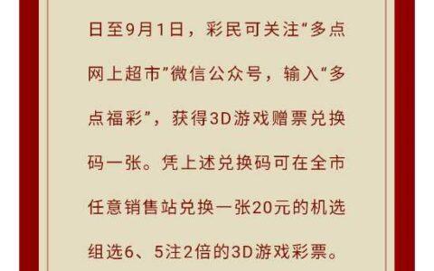 北京福彩福利