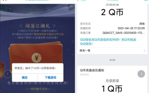 【天涯明月刀幸运用户领1~6Q币】手机QQ打开活动地址->